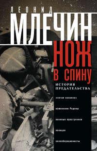Млечин, Леонид  - Нож в спину. История предательства
