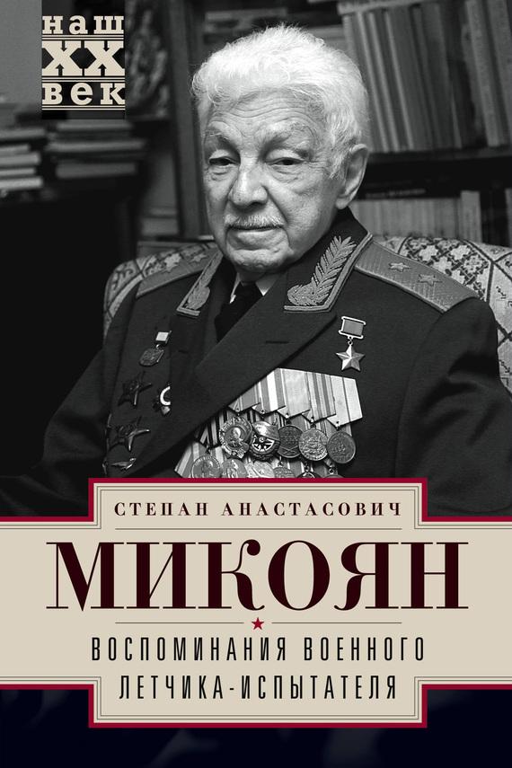 Степан Микоян Воспоминания военного летчика-испытателя цена
