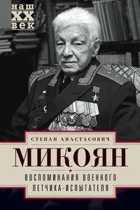 Микоян, Степан  - Воспоминания военного летчика-испытателя