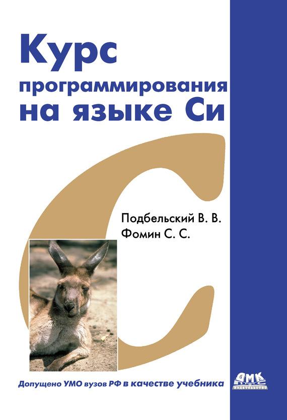 Вадим Подбельский бесплатно