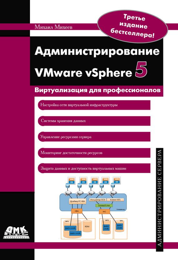 Михаил Олегович Михеев Администрирование VMware vSphere 5 mastering vmware vspheretm 4