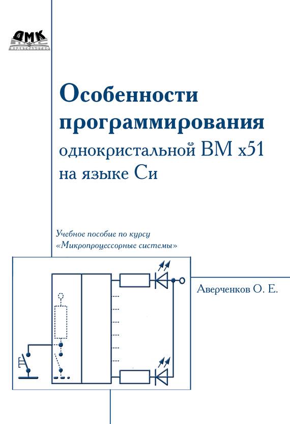 О. Е. Аверченков Особенности программирования однокристалльной ВМ x51 на языке Си о е аверченков основы схемотехники однокристалльной вм x51