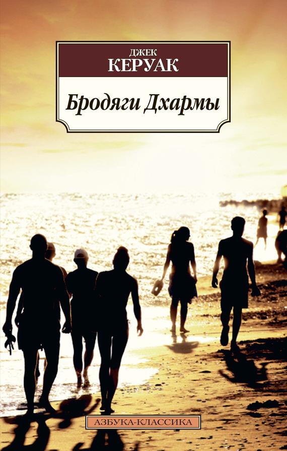 Обложка книги Бродяги Дхармы , автор Керуак, Джек