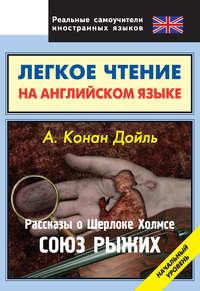 Дойл, Артур Конан  - Рассказы о Шерлоке Холмсе. Союз Рыжих