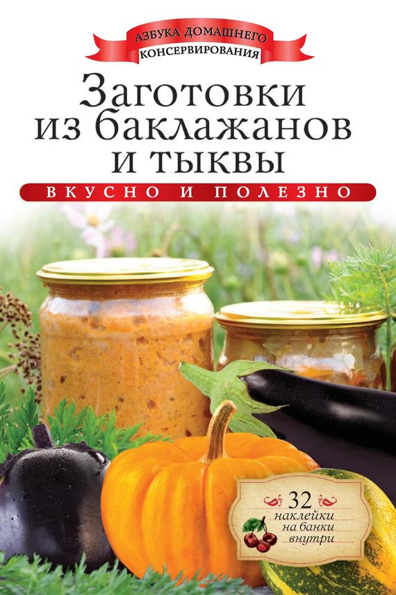 Заготовки из баклажанов и тыквы. Вкусно и полезно развивается внимательно и заботливо