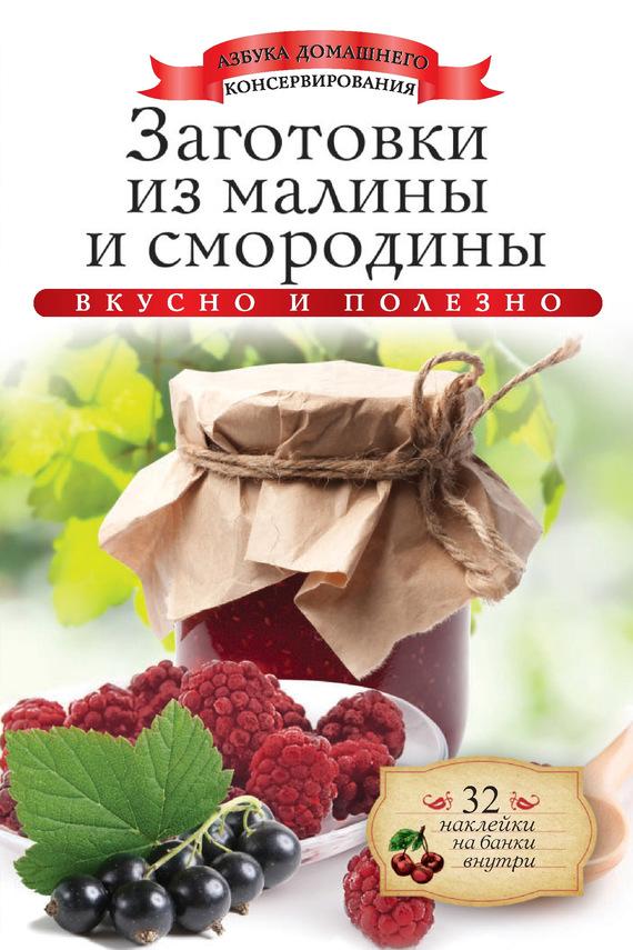 Заготовки из малины и смородины. Вкусно и полезно