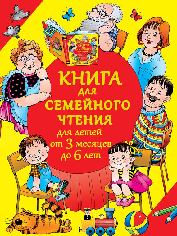 Книга для семейного чтения для детей от 3 месяцев до 6 лет происходит взволнованно и трагически