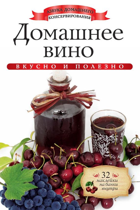 Ксения Любомирова Домашнее вино. Вкусно и полезно ксения любомирова мультиварка вкусно и полезно