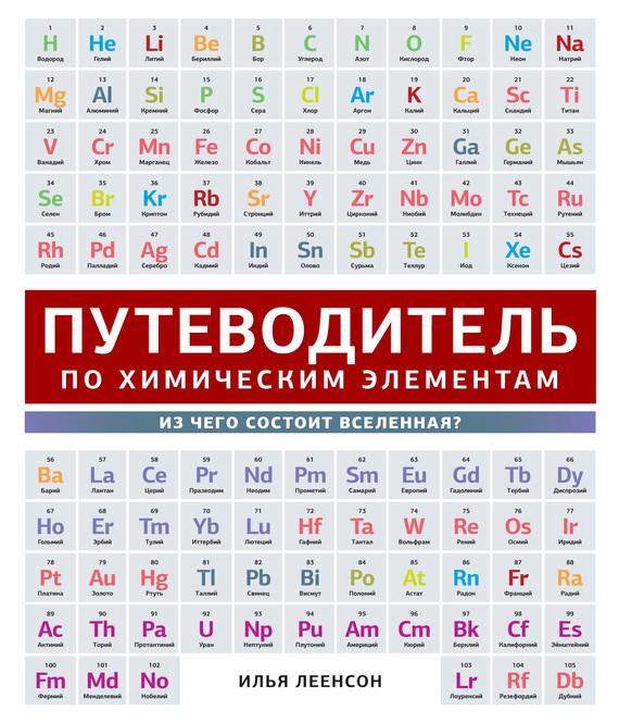 Путеводитель по химическим элементам. Из чего состоит Вселенная?