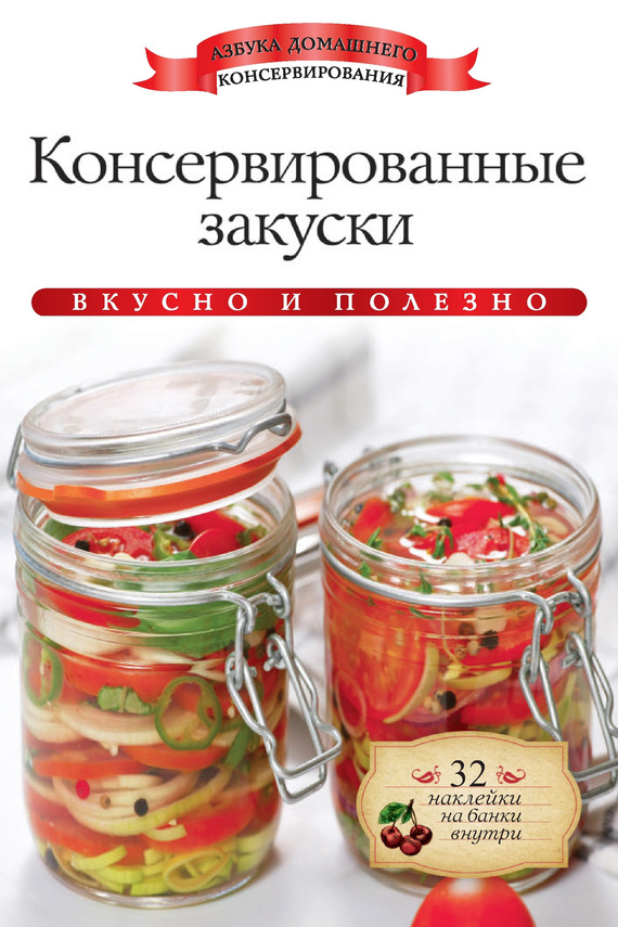 Ксения Любомирова Консервированные закуски. Вкусно и полезно ксения любомирова мультиварка вкусно и полезно