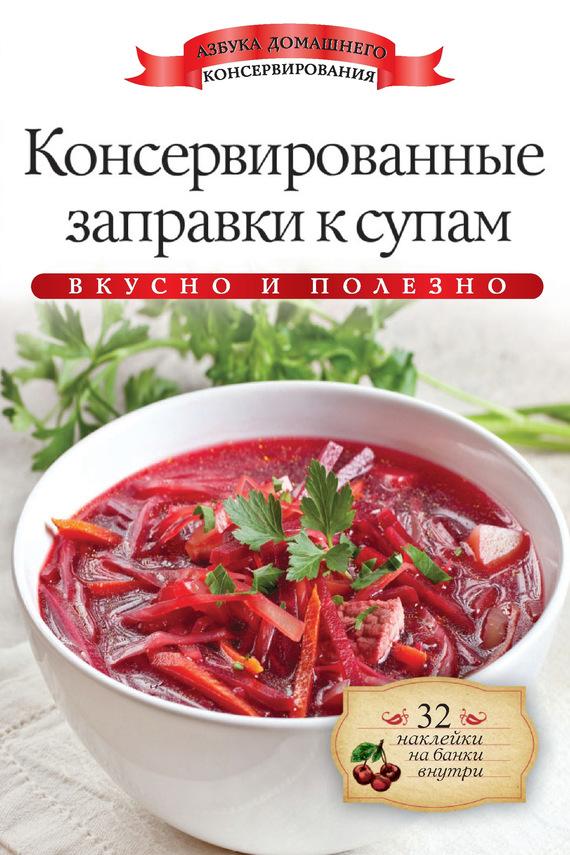 Консервированные заправки к супам. Вкусно и полезно