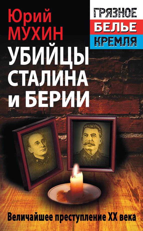 Скачать Юрий Мухин бесплатно Убийцы Сталина и Берии