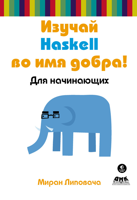 Миран Липовача Изучай Haskell во имя добра! developing web applications with haskell and yesod