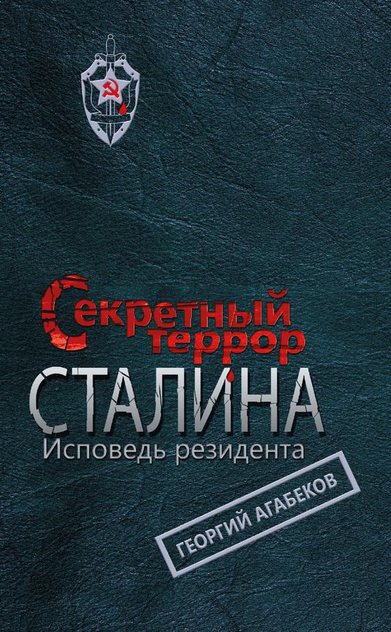 Обложка книги Секретный террор Сталина. Исповедь резидента, автор Агабеков, Георгий