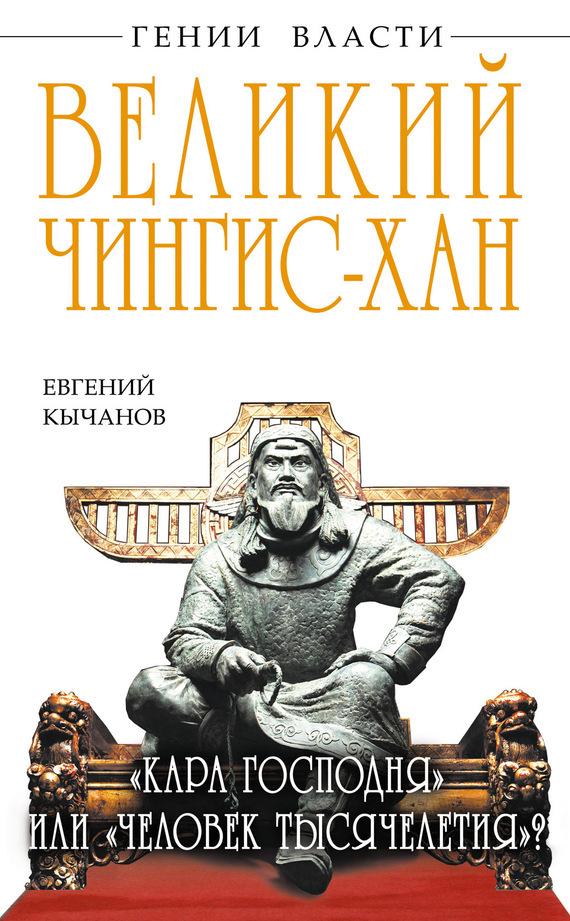 Евгений Кычанов бесплатно