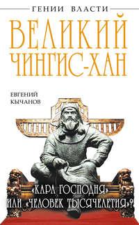 Кычанов, Евгений  - Великий Чингис-хан. «Кара Господня» или «человек тысячелетия»?