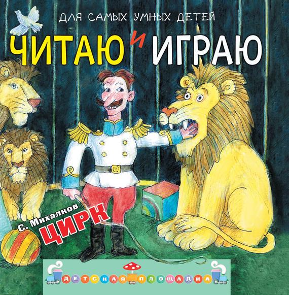 Сергей Михалков Читаю и играю. Цирк михалков с в читаю и играю цирк