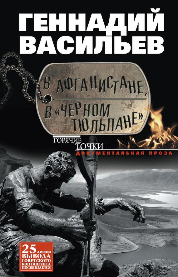 Геннадий Васильев бесплатно