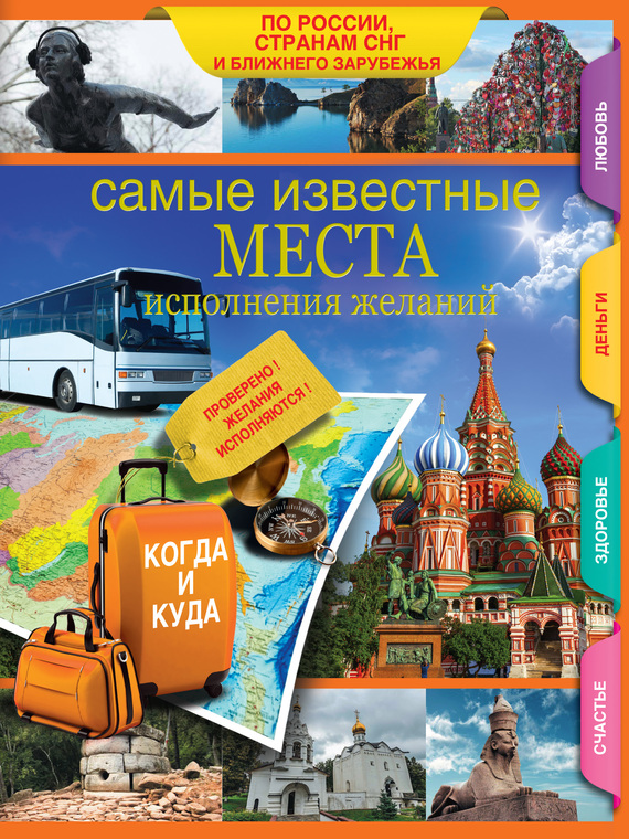 Самые известные места исполнения желаний России, стран СНГ и ближнего зарубежья