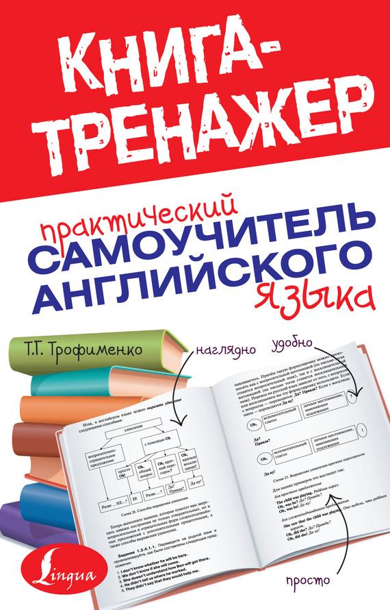 Т. Г. Трофименко Практический самоучитель английского языка в т тозик самоучитель sketchup
