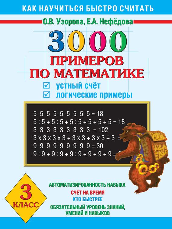 О. В. Узорова 3000 примеров по математике. Устный счет. Логические примеры. 3 класс узорова ольга васильевна нефёдова елена алексеевна 3000 примеров по математике устный счёт логические примеры 3 класс