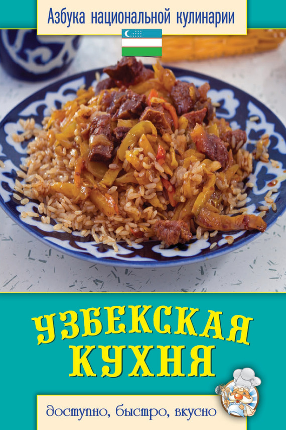 Светлана Семенова Узбекская кухня. Доступно, быстро, вкусно готовим просто и вкусно лучшие рецепты 20 брошюр