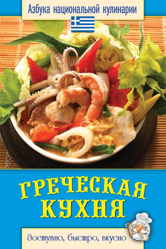 Светлана Семенова Греческая кухня. Доступно, быстро, вкусно греческая трагедия