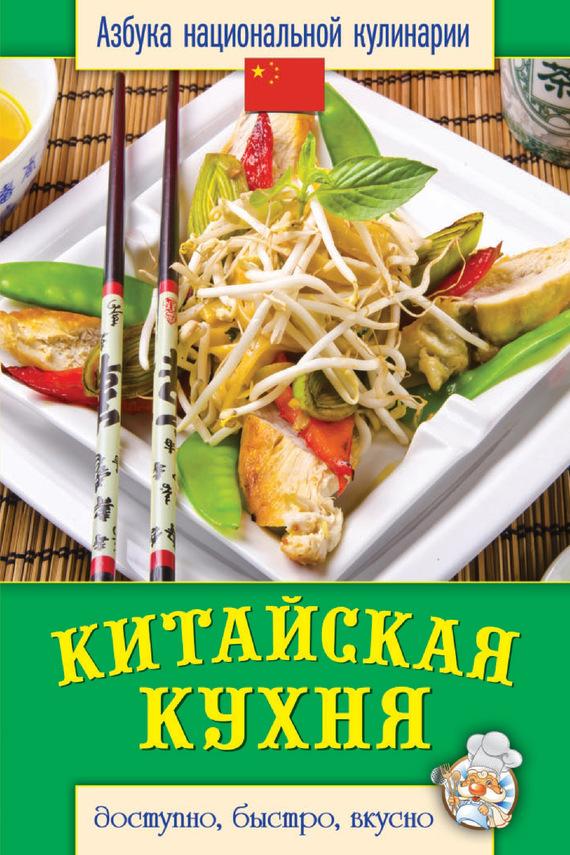 Светлана Семенова Китайская кухня. Доступно, быстро, вкусно