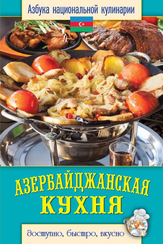 Светлана Семенова Азербайджанская кухня. Доступно, быстро, вкусно