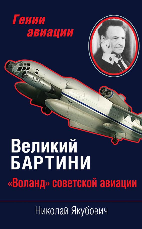 скачать книгу Николай Якубович бесплатный файл