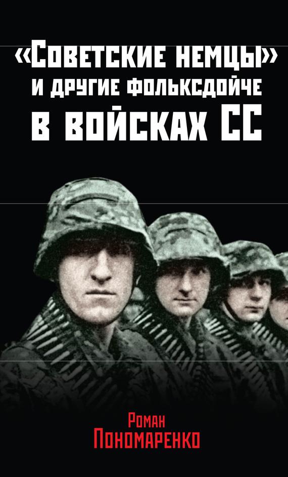 Роман Пономаренко «Советские немцы» и другие фольксдойче в войсках СС роман пономаренко 32 я добровольческая гренадерская дивизия сс 30 января