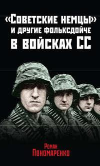 Пономаренко, Роман  - «Советские немцы» и другие фольксдойче в войсках СС