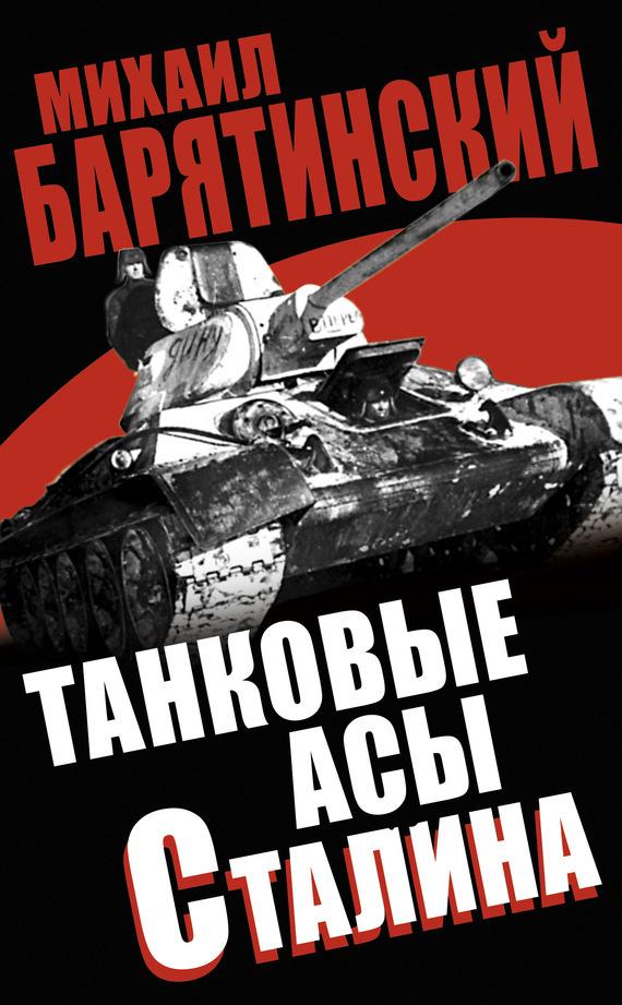 бесплатно Танковые асы Сталина Скачать Михаил Барятинский