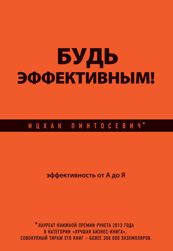 напряженная интрига в книге Ицхак Пинтосевич