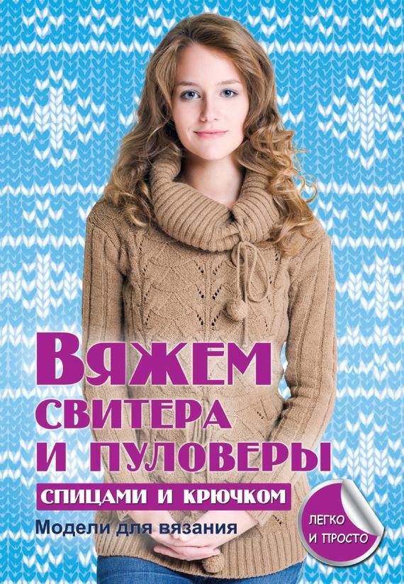Е. А. Каминская Вяжем свитера и пуловеры спицами и крючком
