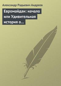 - Евромайдан: начало или Удивительная история о хохлах, кацапах и украинцах, приснившаяся историку Максиму 14 октября 2014 года в Великом Городе