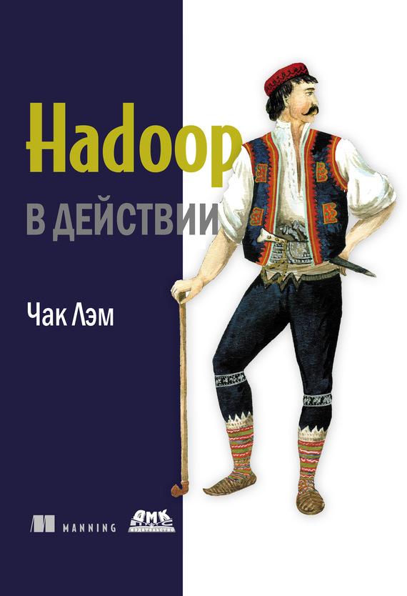 Чак Лэм Hadoop в действии ISBN: 978-5-94074-785-7