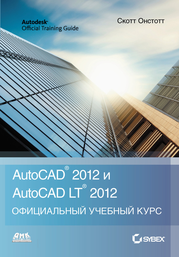Скотт Онстотт AutoCAD 2012 и AutoCAD LT 2012 ноутбук dell inspiron 3565 a6 9200 4gb 500gb dvd rw amd radeon r4 15 6 hd 1366x768 linux black wifi bt cam