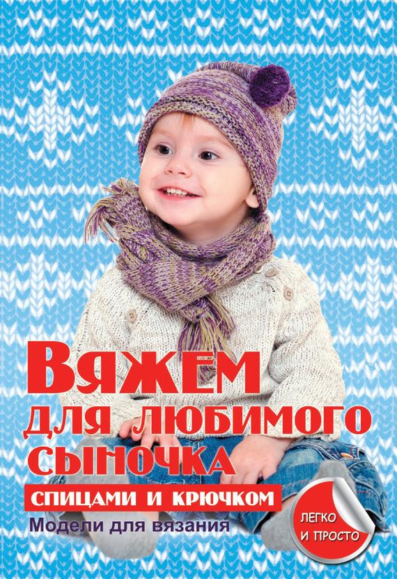Вязание детских вещей от 3 до 6 лет читать