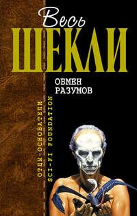 Шекли, Роберт  - Обмен разумов (сборник)