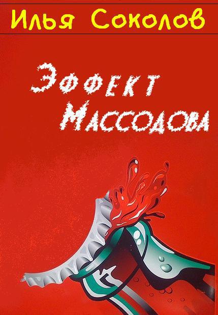 Илья Соколов Эффект Массодова илья соколов стильная одежда для ваших стен отделка и декор вашего дома