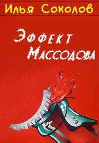 Соколов, Илья  - Эффект Массодова