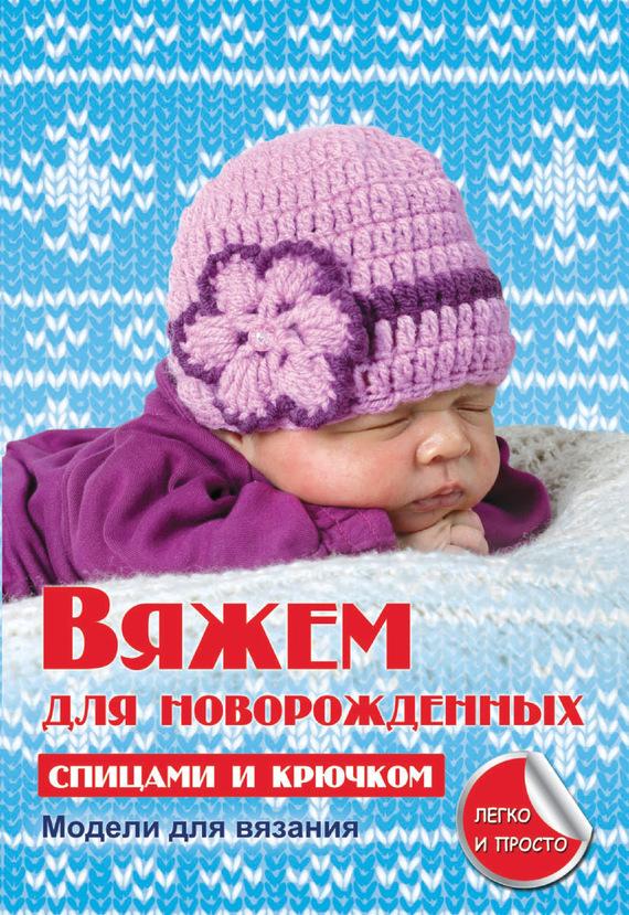 Е. А. Каминская Вяжем для новорожденных спицами и крючком каминская е носки и пинетки вяжем спицами и крючком
