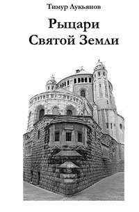 Лукьянов, Тимур  - Рыцари Святой Земли