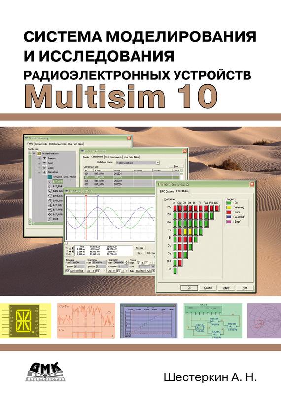 Алексей Шестеркин Система моделирования и исследования радиоэлектронных устройств Multisim 10 алексей шестеркин система моделирования и исследования радиоэлектронных устройств multisim 10