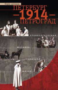 Антонов, Борис  - Петербург – 1914 – Петроград. Хронологическая мозаика столичной жизни