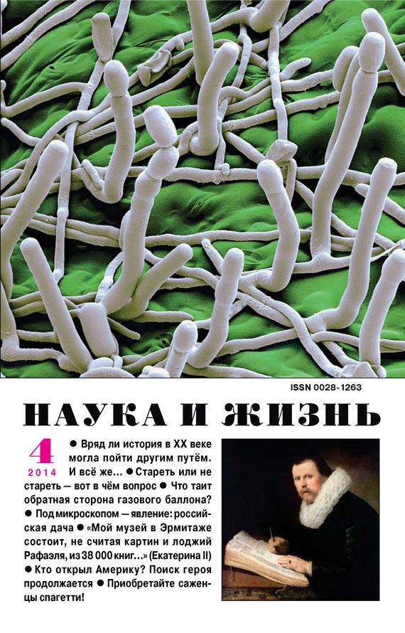 Наука и жизнь № 04/2014