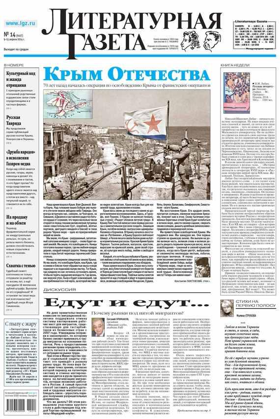 Литературная газета №14 (6457) 2014