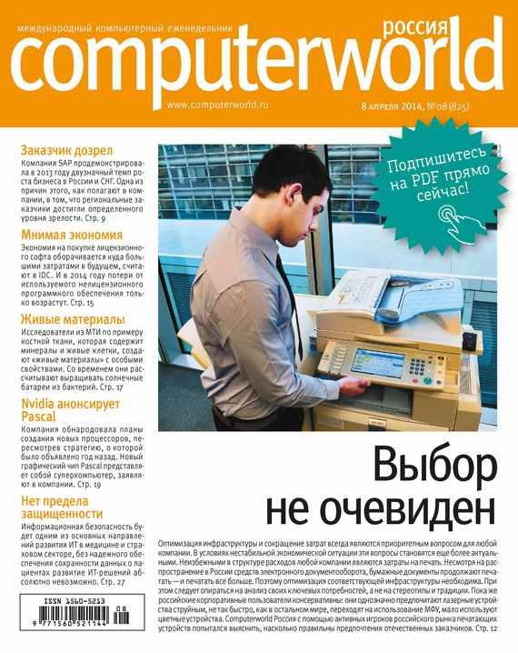 Журнал Computerworld Россия №08/2014
