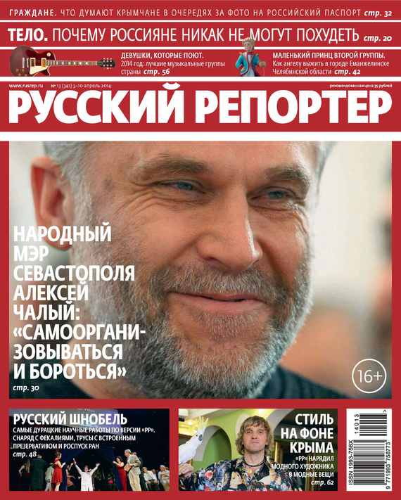 Отсутствует Русский Репортер №13/2014 русский инструмент